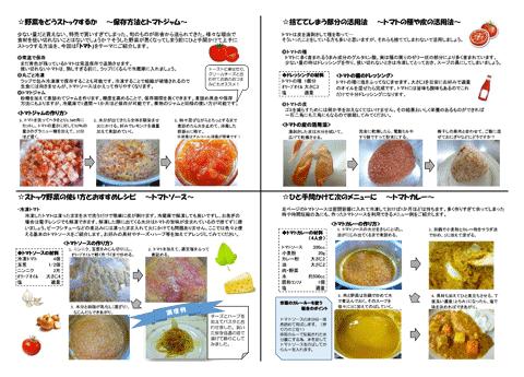 「食べ切り・使い切りメニュー」イメージ図