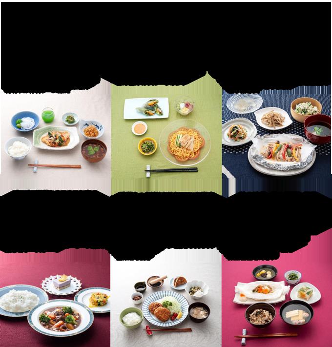ヘルシーメニューコンテスト入賞 定食部門