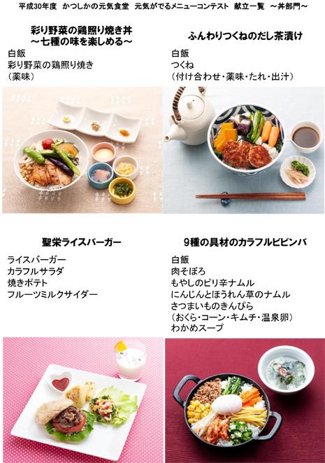 ヘルシーメニューコンテスト入賞 定食部門 丼部門